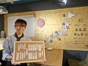 京都に「るるぶ」のおにぎり店 地域食材9種類、のりもしっとり・パリパリ用意