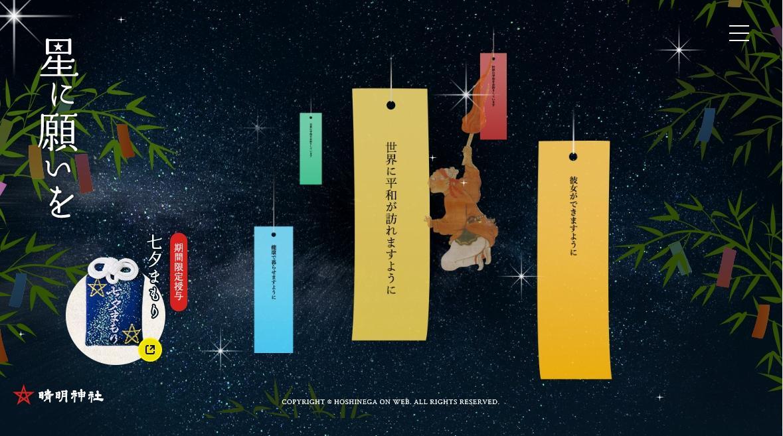 「星に願いを」ページ