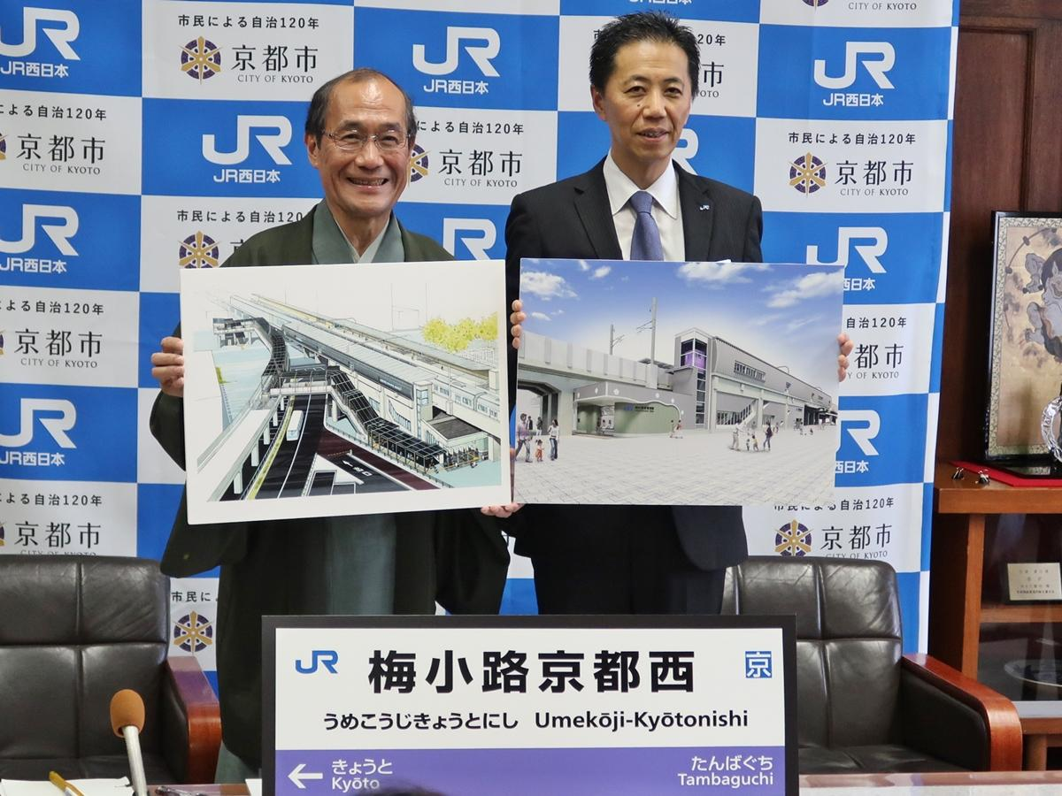 (左から)門川大作京都市長、三輪正稔JR西日本京都支社長