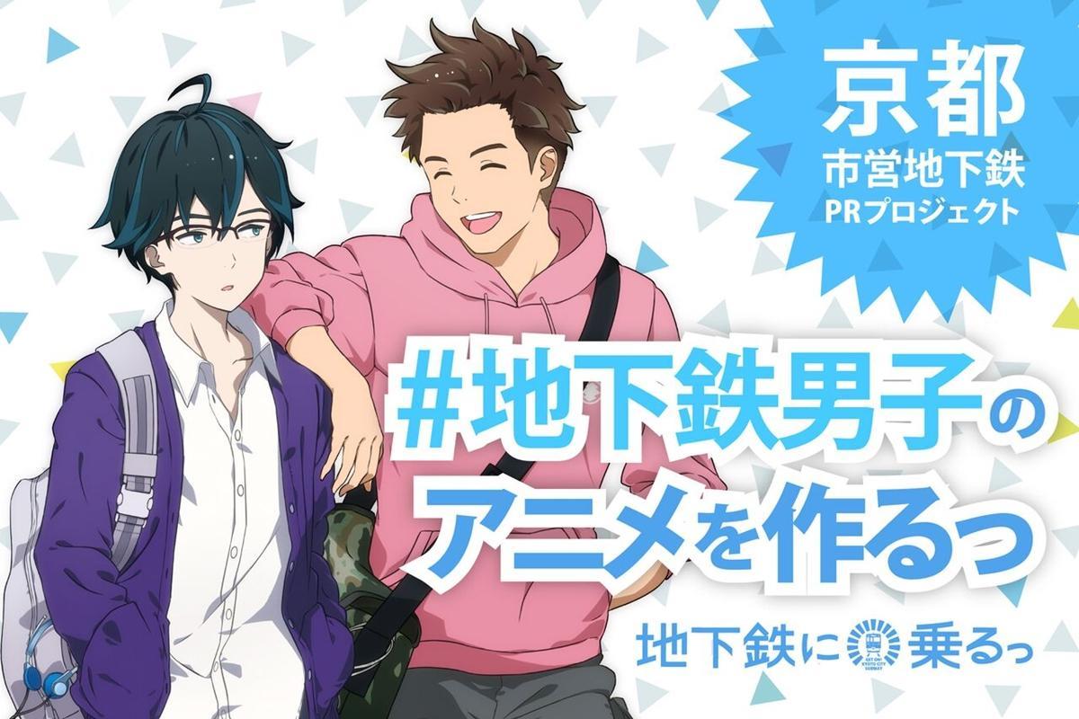 京都市営地下鉄のキャラクター(左から)「小野陵」と「十条タケル」