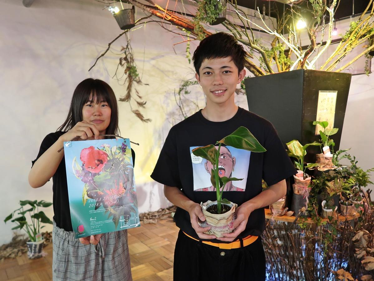 (左から)山田ちなつさんと城戸大輝さん
