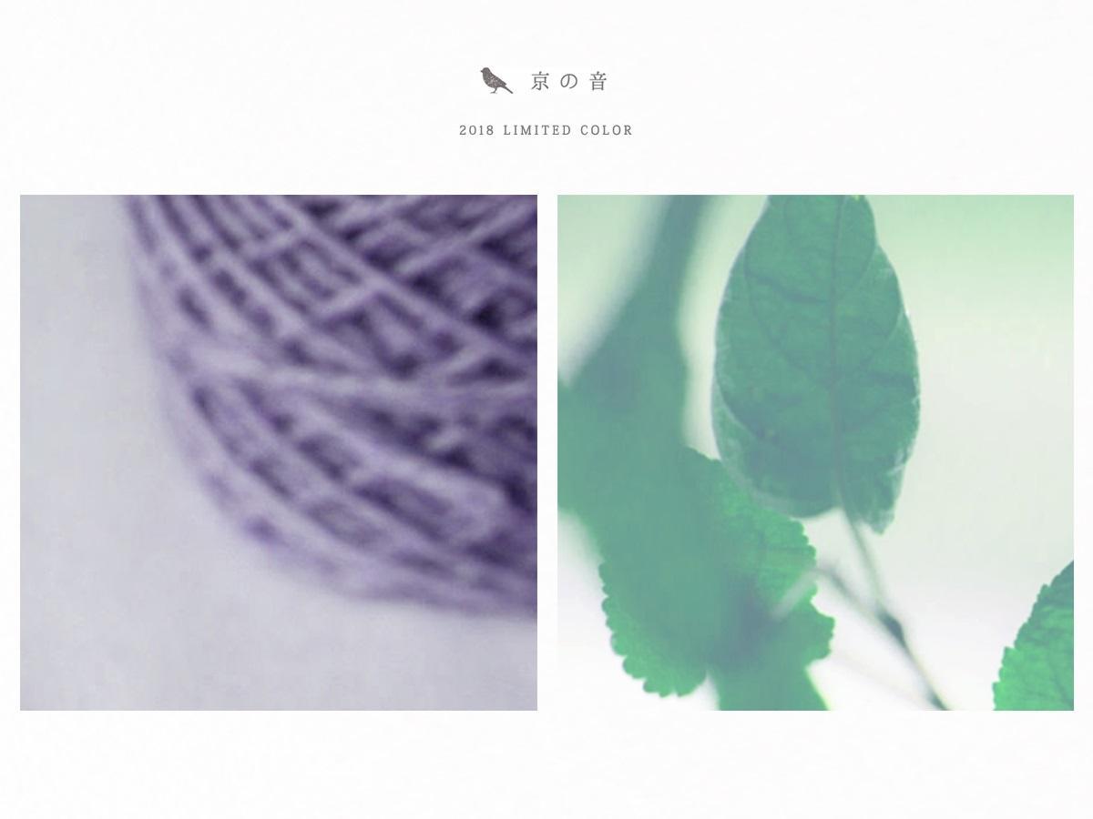 伝統色インクの「滅紫(けしむらさき)」と「裏葉色」のイメージ