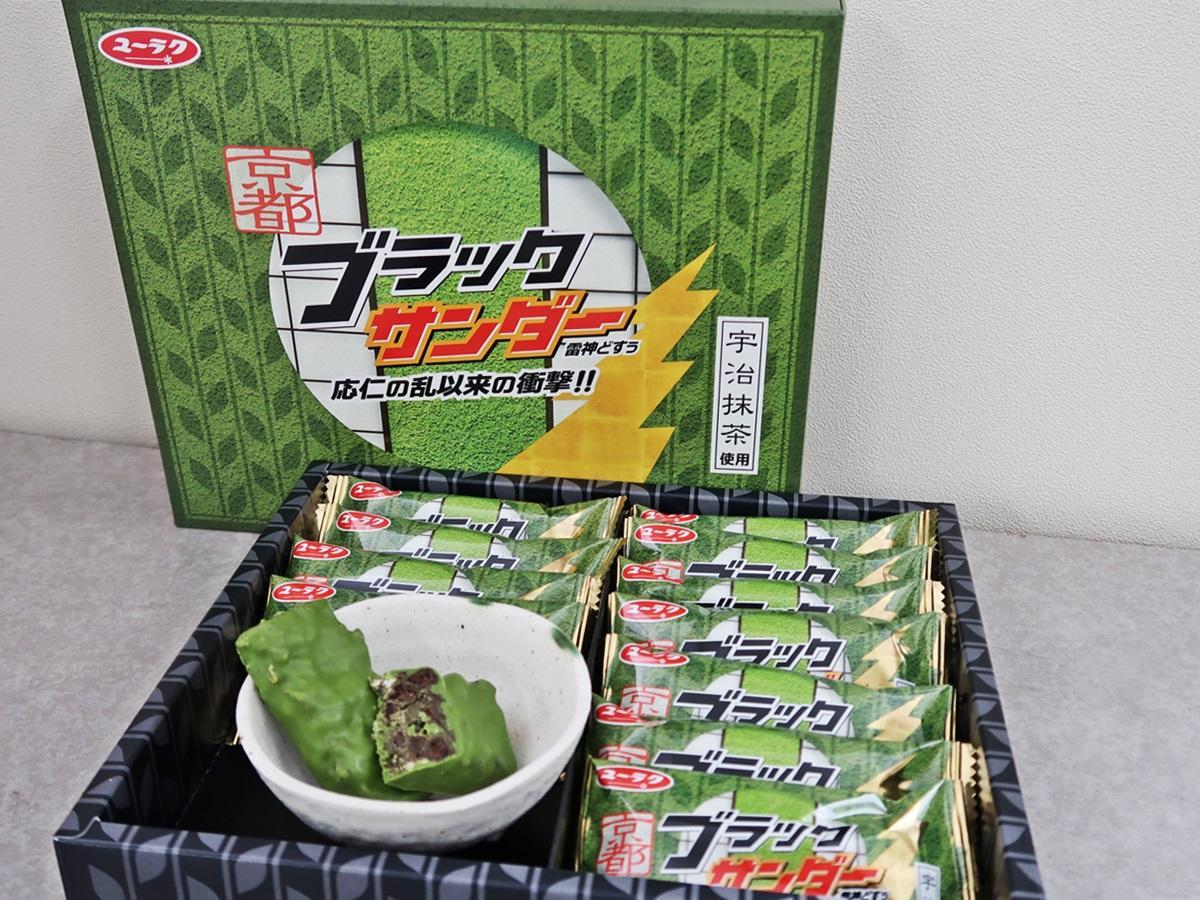 11月1日から京都で先行販売される「京都ブラックサンダー」