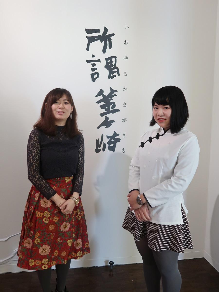 島村鼓さん(左)とオギハラフウカ(右)さん