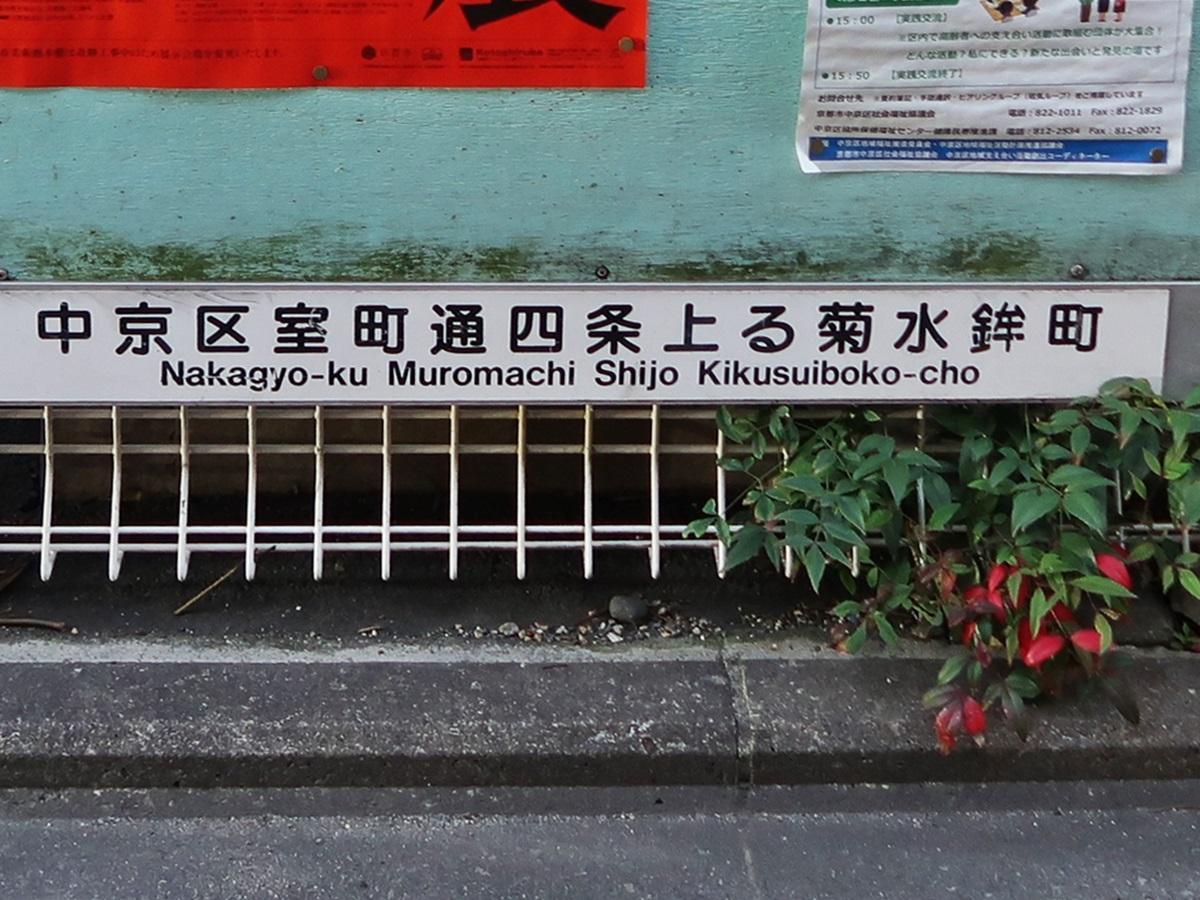 住所の入った京都市の掲示板