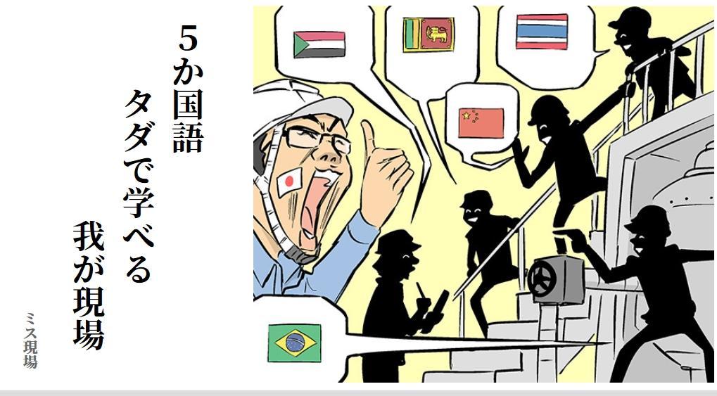 大賞に選ばれた作品「5か国語 タダで学べる 我が現場」