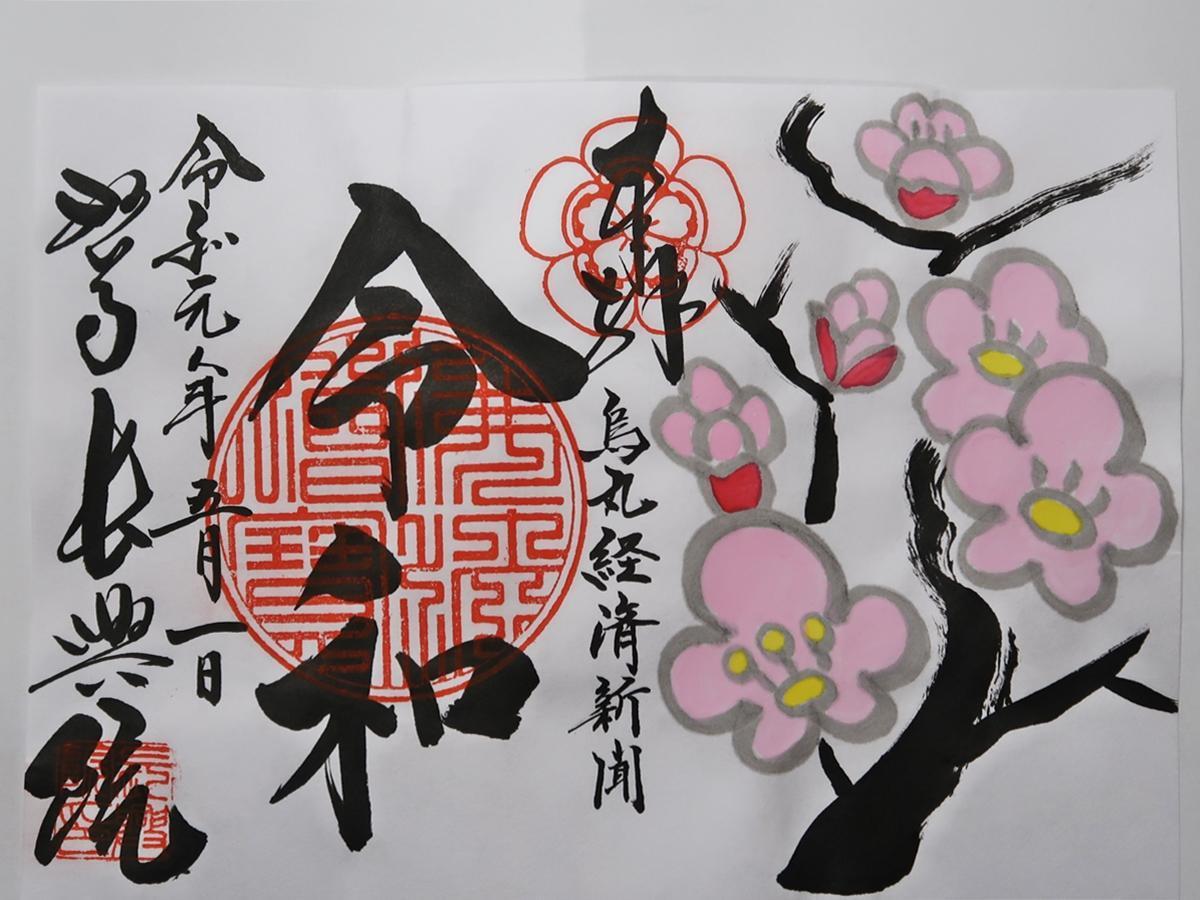 「令和」の文字と梅の絵が入った妙心寺長興院の御朱印