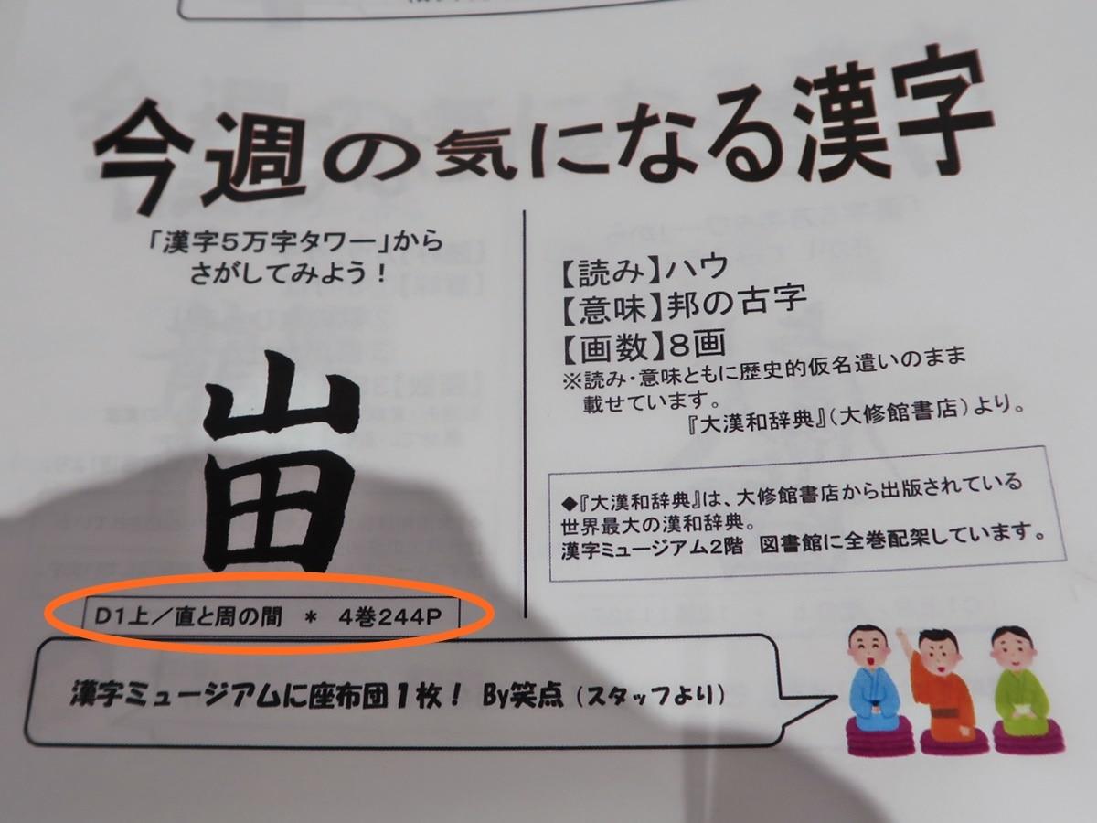 画数 最大 漢字
