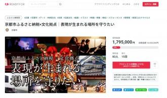京都市がコロナ禍の劇場やライブハウス支援 クラファン支援と同額を上乗せして交付へ