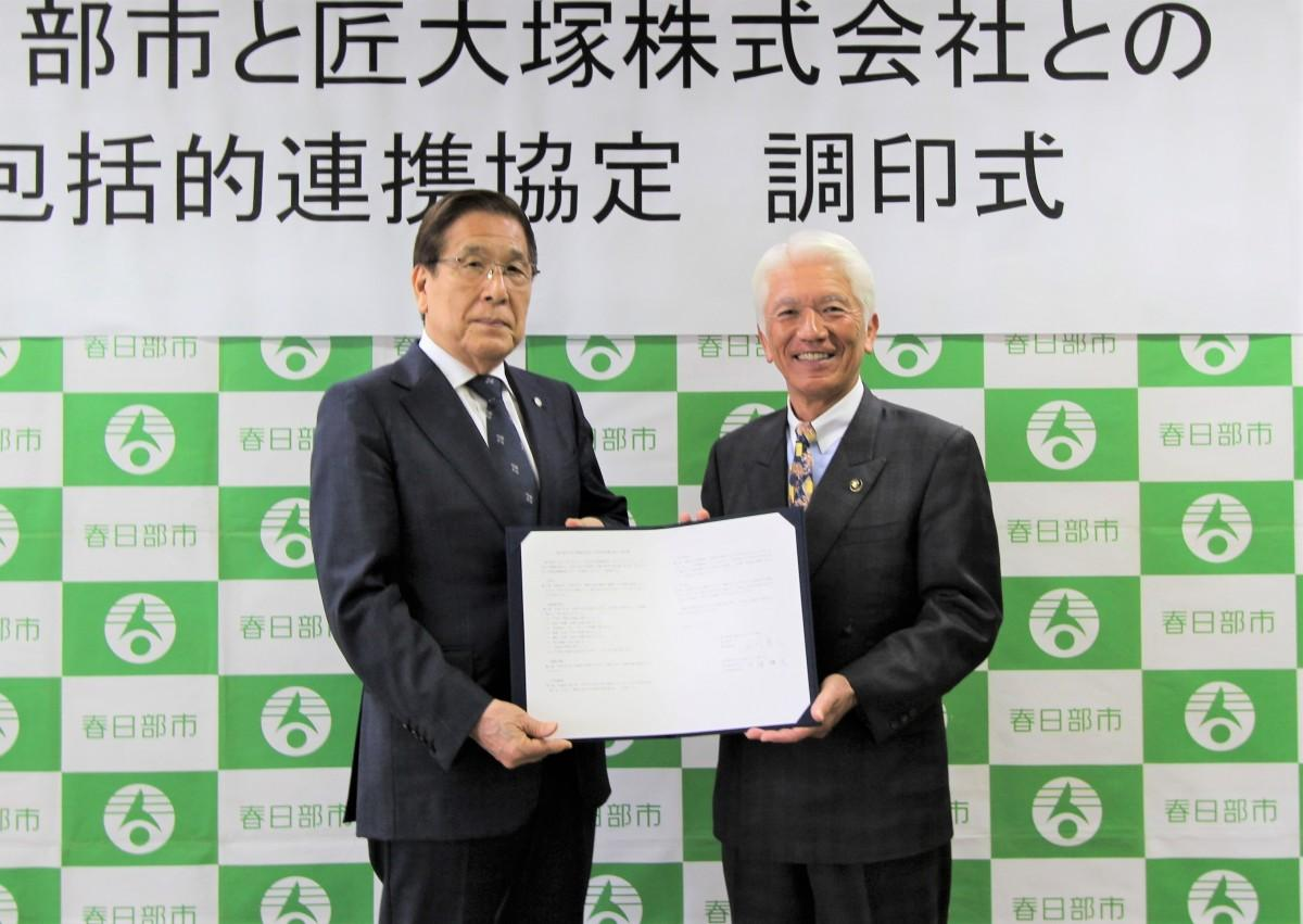 (左から)大塚勝久会長と石川良三市長