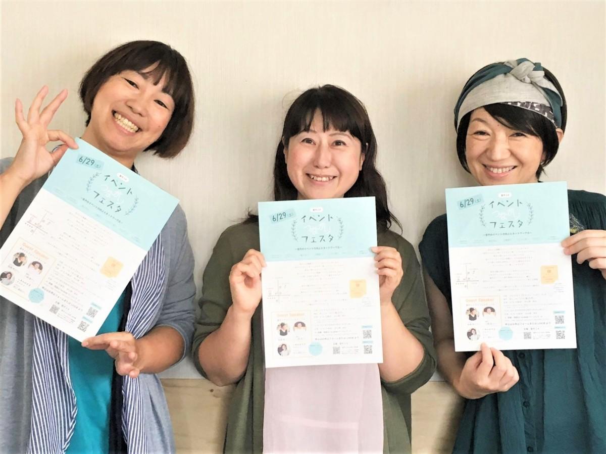 実行委員長の塚村香織さん(中央)と(左から)スタッフの伊藤はるかさん、横川直美さん