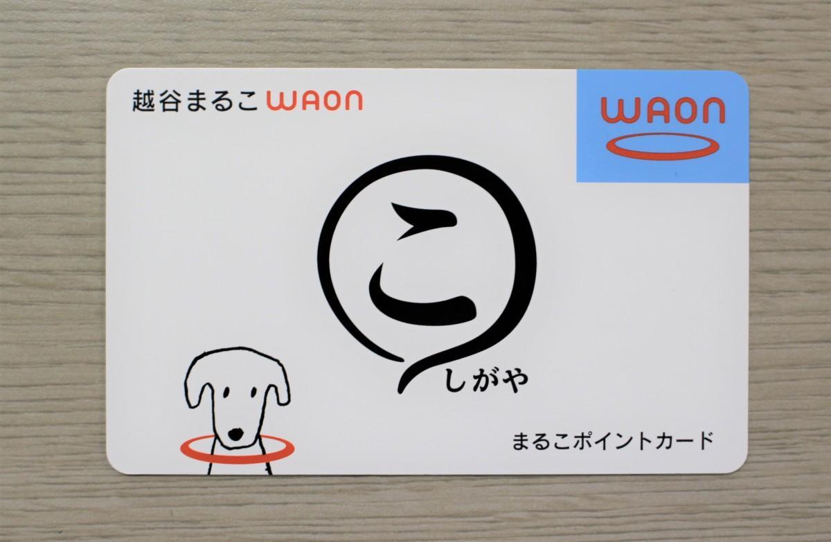 「越谷まるこWAON」カード
