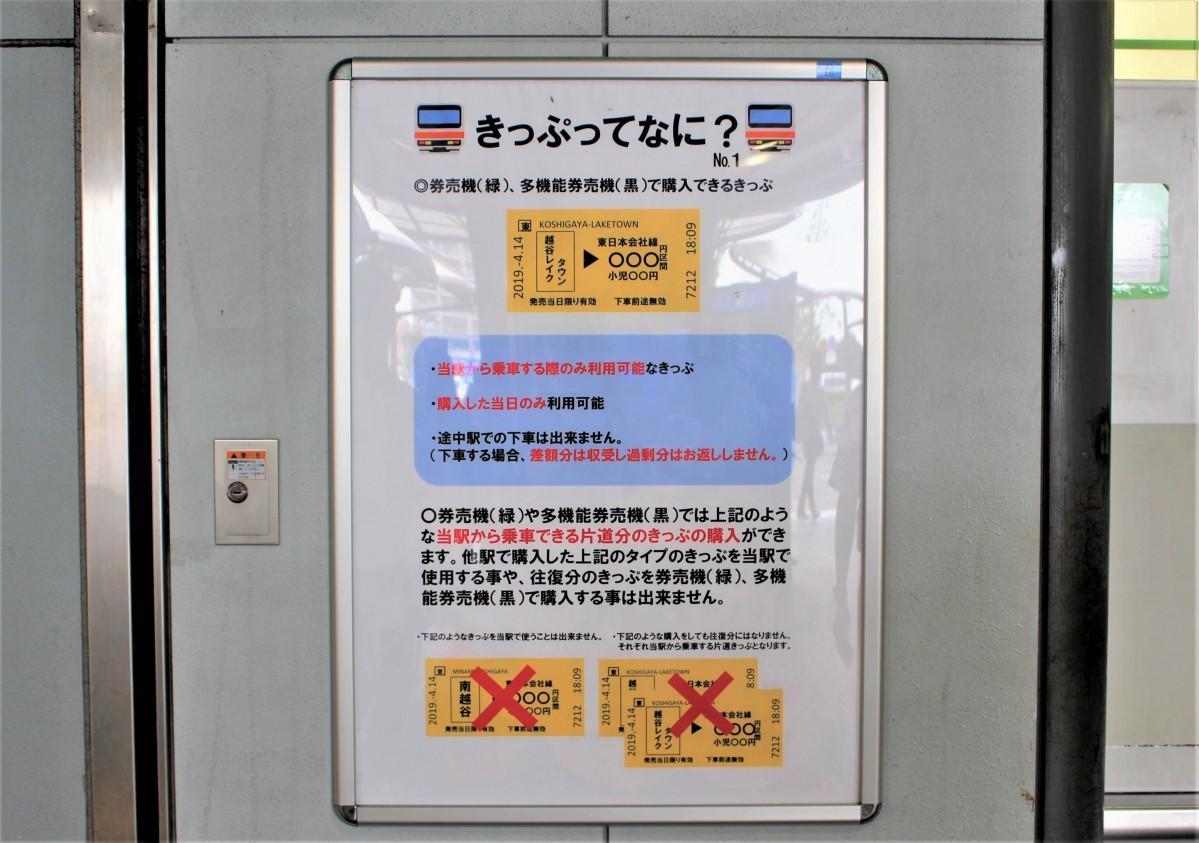 「越谷レイクタウン駅」券売機横に掲出されている説明書き