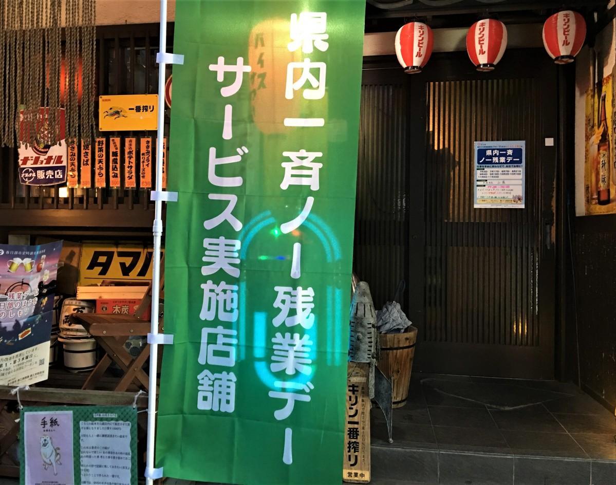 飲食店の店頭に掲げられたノー残業デーののぼりと張り紙