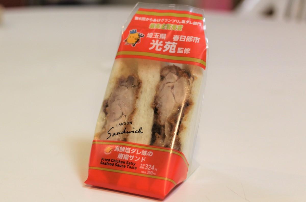 海鮮塩ダレ味の唐揚サンド