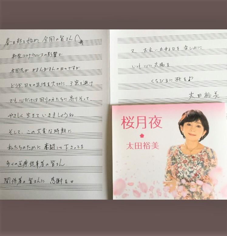 太田裕美さんからの画像メッセージ