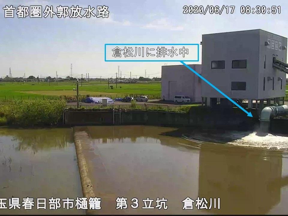 6月12日の降雨により、施設内に残った残水を倉松川に排水している様子(提供=国土交通省 江戸川河川事務所)