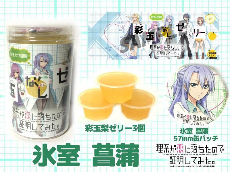 缶バッジデザインは雪村心夜、氷室菖蒲、奏言葉、棘田恵那、犬飼虎輔の5種から選べる
