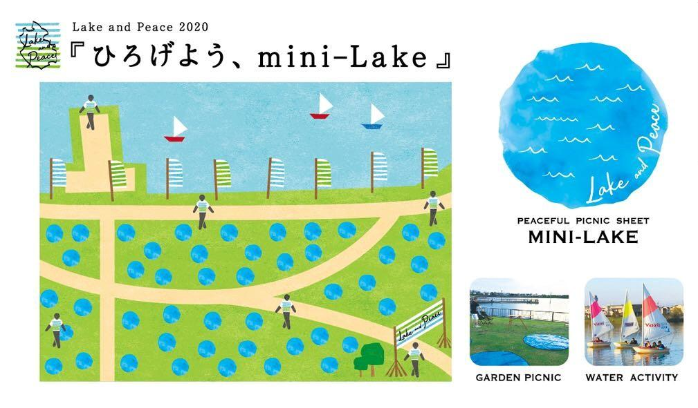 「Lake and Peace 2020」メインビジュアル