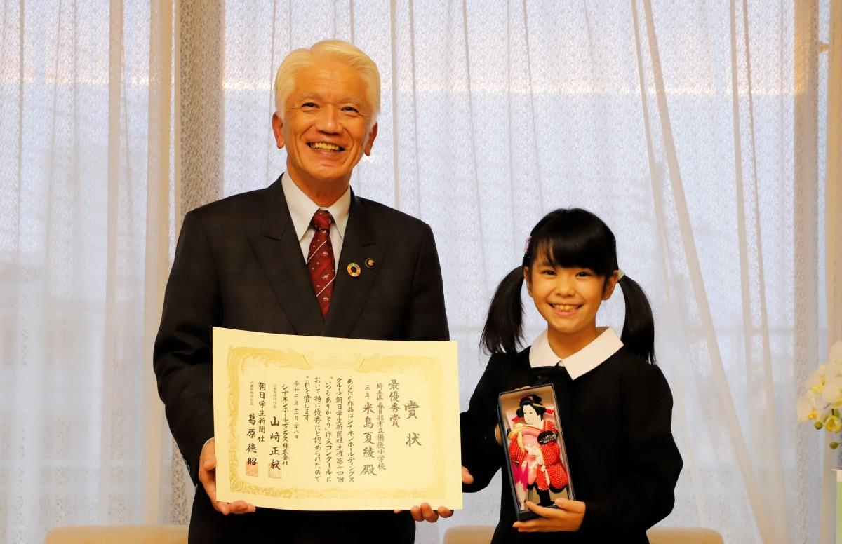 石川良三春日部市長と米島夏綾さん