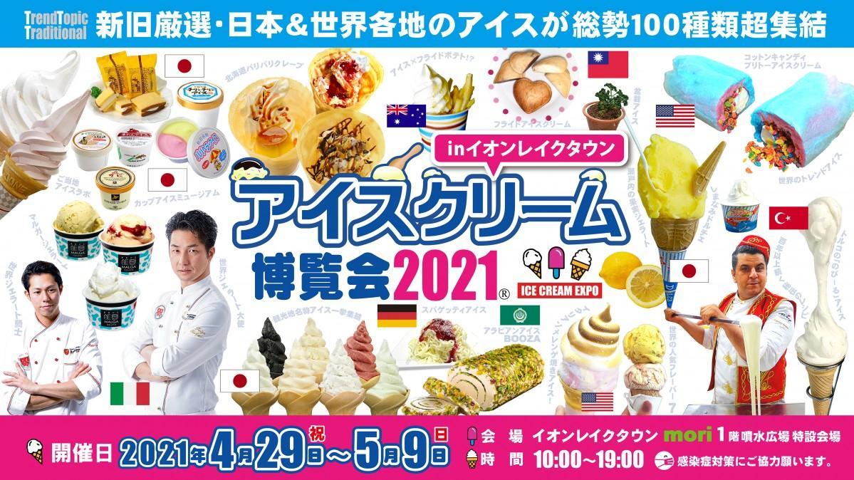 「アイスクリーム博覧会2021」メインビジュアル