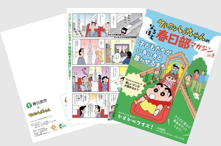 「クレヨンしんちゃんのなるほど春日部マガジン」第3弾