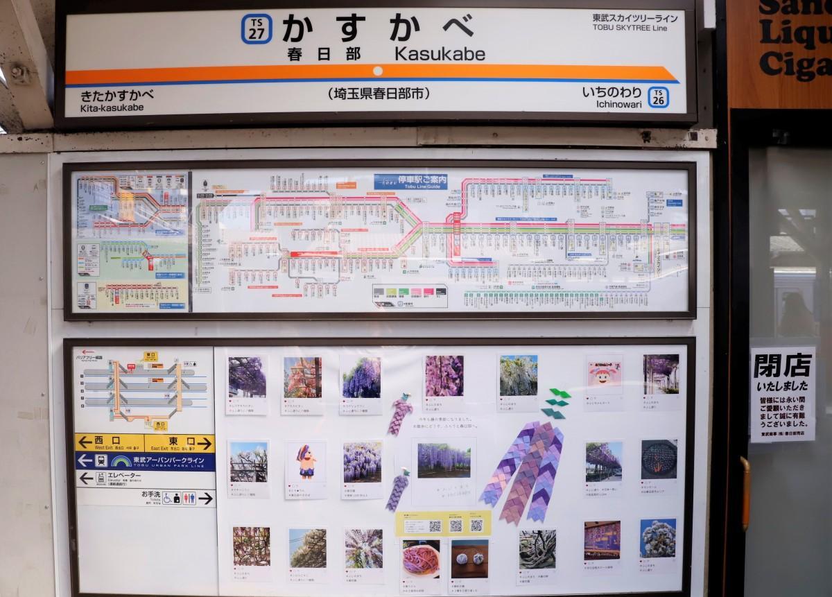 春日部駅1番線改札付近