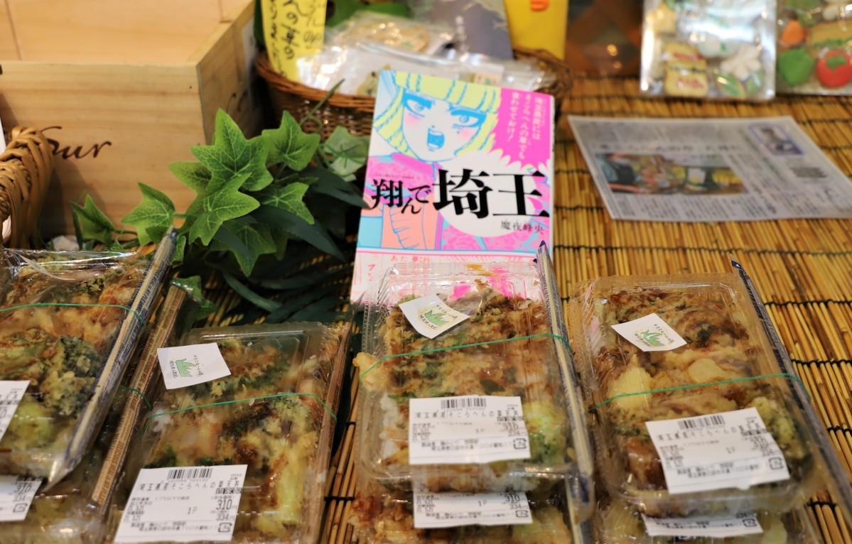 「そこらへんの草天丼」のそばに宝島社から進呈された漫画本が置かれている