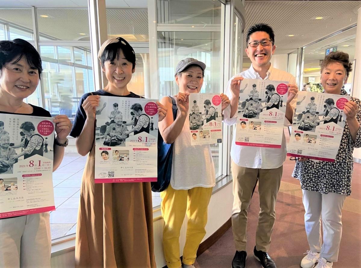 服部満生子さん(中央)と主催メンバー