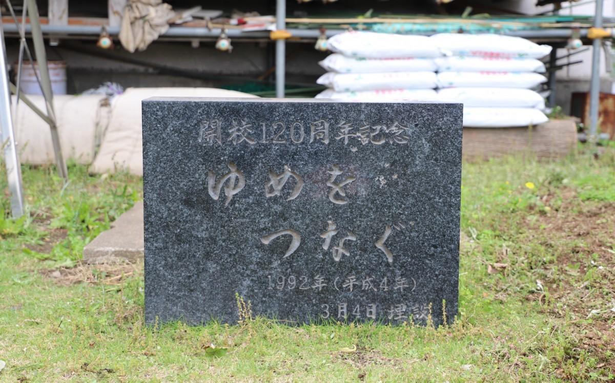 タイムカプセルの場所を示す石碑
