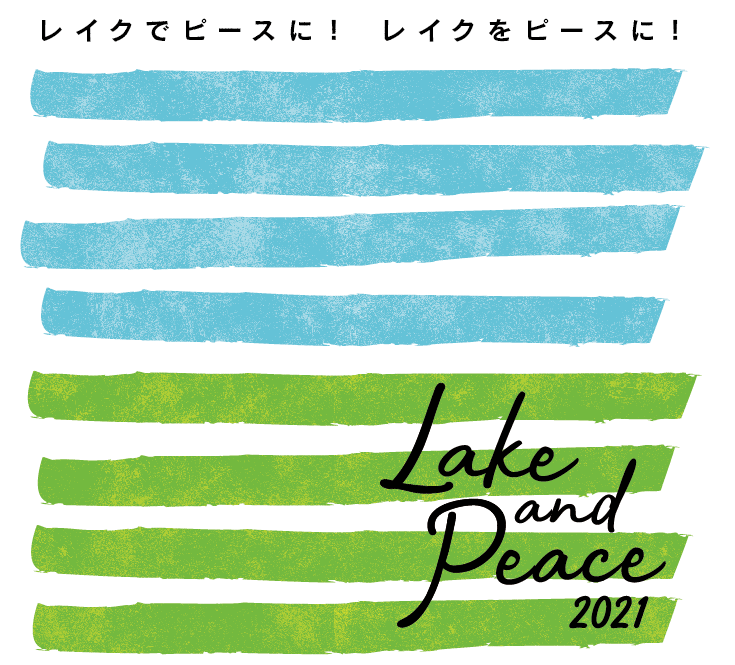 「Lake and Peace 2021」メインビジュアル