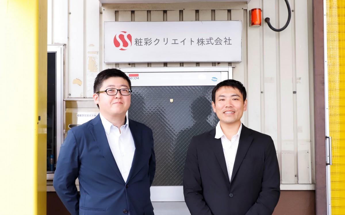 (左から)大竹直樹さん、黒川昌則さん