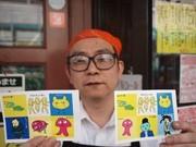 亀有経済新聞・上半期PV1位は「もらってガッカリな」シール
