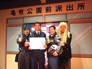 「両さんそっくりさんコンテスト」優勝者決まる-鹿児島の消防士が優勝