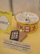 アリオ亀有で「私のアイデア貯金箱」展-リリー・フランキーさんの作品も