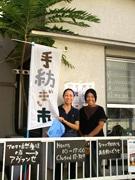 青戸で作家作品を販売する「手紡ぎ市」-18グループ参加へ