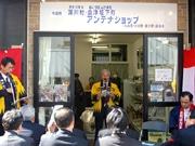 金町に福島県湯川村・会津坂下町のアンテナショップ-商店会が運営支援