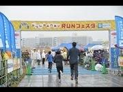 葛飾初のRUNフェスタ開催-全国から6000人のランナー、下町の触れ合いも