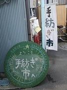 葛飾・立石で「手紡ぎ市」 2会場に拡大、作家37人が自作販売