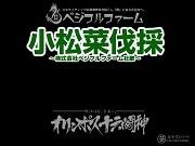 葛飾のメタルバンド「オリンポス16闘神」 農家に社歌を提供