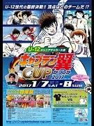 キャプテン翼CUPかつしか2017、北海道などゆかりの地から3チーム参戦