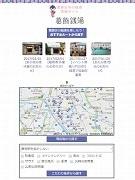 葛飾区浴場組合がホームページ「葛飾銭湯」開設 地域の魅力発信に意欲