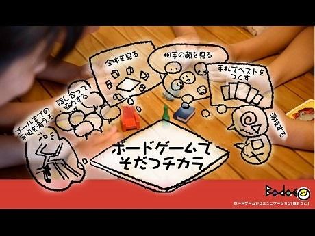 葛飾・青戸で子ども向けアナログボードゲーム講座 家庭と教育現場の活用法テーマに