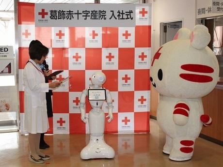 葛飾赤十字病院でPepper入社式 「窓口係からロボ院長目指す」