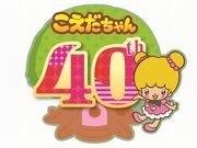 タカラトミーのミニドールつきハウス玩具「こえだちゃん」40周年 新作アニメも