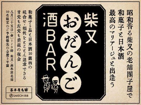 葛飾・柴又で「おだんご酒BAR」 和菓子と日本酒のマリアージュ探求