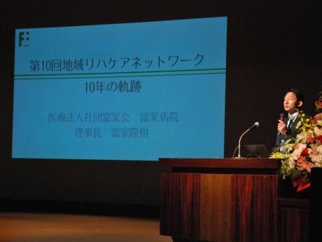 講演する「地域リハケアネットワーク」発起人の富家隆樹さん