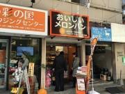 「おいしいメロンパン」のアルテリアベーカリー、川越初出店へ