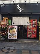 川越クレアモールに北海道発ラーメン店「久楽」 道産みそにこだわり