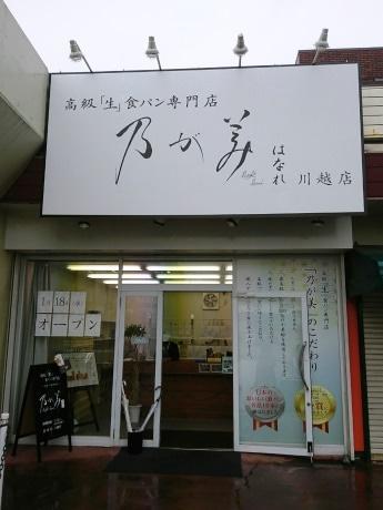 「乃が美」川越販売店